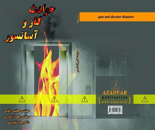 کتاب حوادث گاز و آسانسور