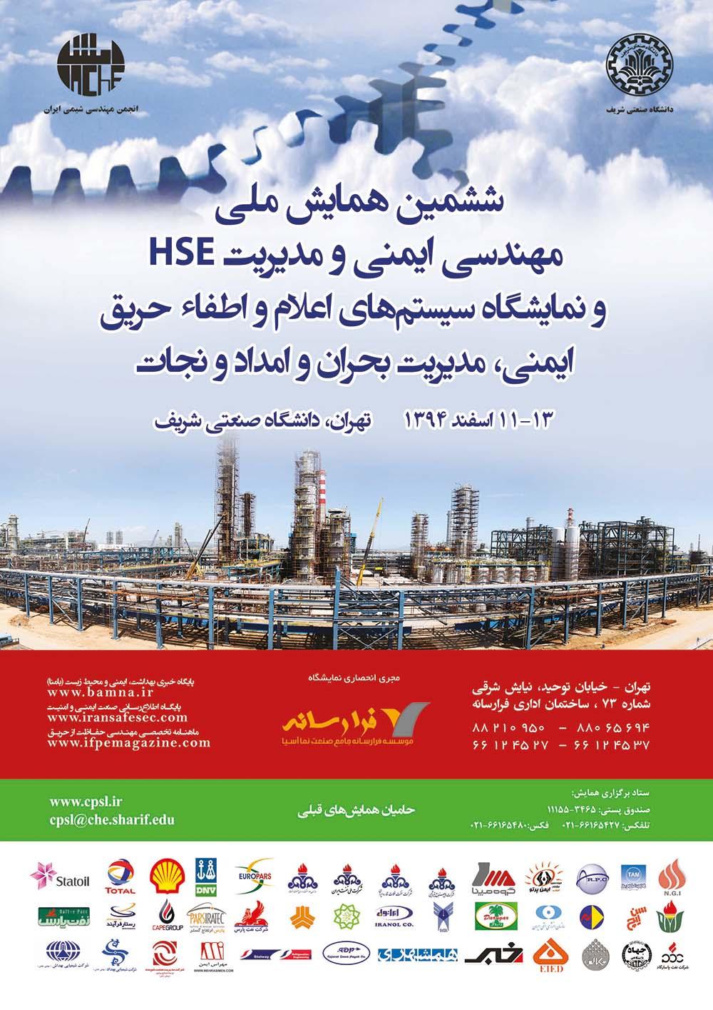 دعوت به بازدید از نمایشگاه جانبی ششمین همایش مهندسی ایمنی و مدیریت HSE