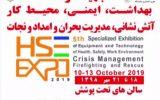 گزارش روز سوم پنجمین نمایشگاه HSE