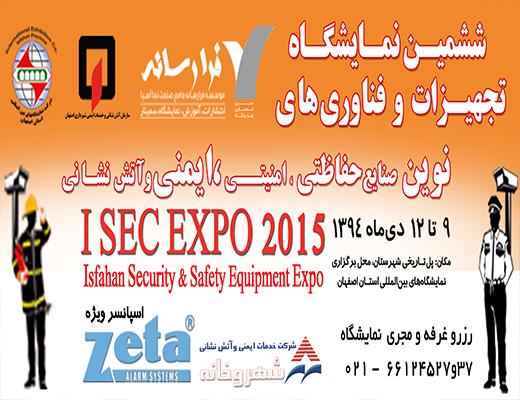 ارائه آخرین دستاوردهای علمی در ششمین نمایشگاه حفاظتی و ایمنی اصفهان