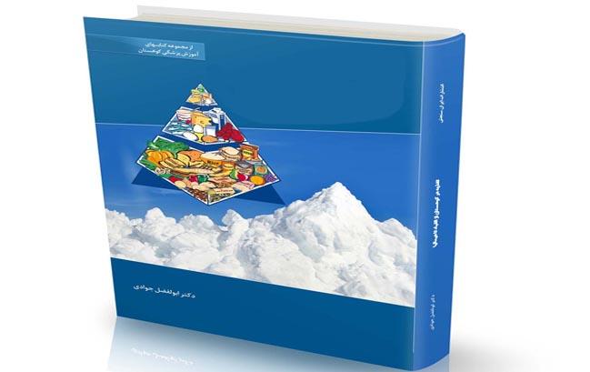 معرفی کتاب عملیات نجات در کوه و نقاط مرتفع شهری