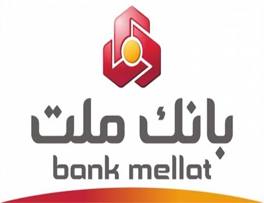 آخرین اخبار امنیتی بانک ملت