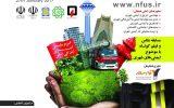 دومین همایش ملی آتش نشانی و ایمنی شهری برگزار می شود