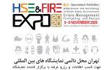 اعلام تاریخ ششمین نمایشگاه HSE