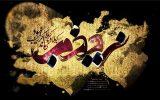 شهادت حضرت زینب تسلیت باد