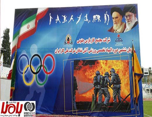 اختتامیه ششمین المپیاد تخصصی ورزشی آتشنشانان شرکت ملی گاز ایران