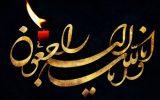 تسلیت فوت مادربزرگوار جناب آقای مهندس علیرضا یاوری