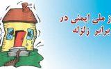 اعلام شعار امسال روز ایمنی در برابر زلزله